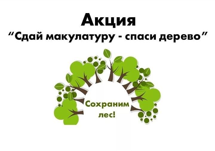 🔴ВНИМАНИЕ, АКЦИЯ ПО СБОРУ МАКУЛАТУРЫ🔴 - МКОУ Школа №2