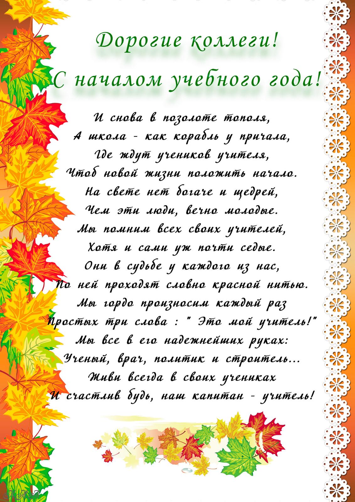 Поздравление педагогам на 1 сентября